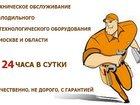 Фото в   Компания АМВ трейд предлагает услуги по ремонту в Москве 0