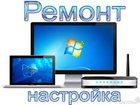 Скачать бесплатно foto  Ремонт компьютеров, ноутбуков, 33344646 в Сергиев Посаде