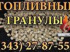 Фото в   Наша компания Briketts занимается продажей в Екатеринбурге 600