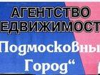 Фото в Услуги компаний и частных лиц Риэлторские услуги Продам Вашу недвижимость в Егорьевске по в Егорьевске 0