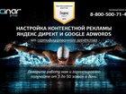 Скачать изображение  Настройка контекстной рекламы Я, ДИРЕКТ И G, ADWORDS 33390523 в Казани