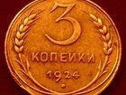 Смотреть фотографию Коллекционирование Редкая, медная монета 3 копейки 1924 года, 33401442 в Москве