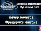 Изображение в   Вечер балетов Фредерика Аштона- 30, 31 октября, в Москве 4000
