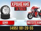 Изображение в   АО Автокомбинат №5 предлагает сезонное в Москве 1500