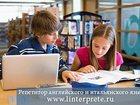 Свежее фотографию  Уроки онлайн английского и итальянского языка с личным репетитором 33411305 в Москве