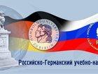 Скачать foto Курсы, тренинги, семинары Курсы немецкого языка в РГГУ 33412445 в Москве