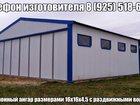 Новое фото  Каркасно-тентовые ангары, склады, конструкции 33519129 в Москве