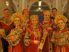 Фото в Развлечения и досуг Организация праздников Фольклорный ансамбль Диковина предлагает в Москве 15000