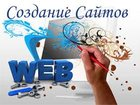 Уникальное foto  Создание качественных сайтов 33619283 в Москве