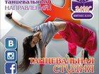 Изображение в   Наш ответ скучным будням! Школа танцев Элис в Москве 0