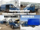 Скачать фото Автосервис, ремонт Переоборудование газелей переделка автолайнов в газель переделка 2705 3221 в 3302 33023 33723576 в Москве