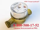 Новое фото  Счетчики воды универсальные Невод, Бетар, Оптом, 33724298 в Москве