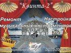 Просмотреть фото  Школа настройщиков фортепиано Квинта-2 33726517 в Москве