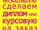 Изображение в Образование Курсовые, дипломные работы Вам нужна курсовая или диплом или задачи в Москве 0