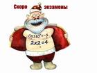 Свежее изображение Репетиторы Математика - ЕГЭ, ОГЭ, Опытный репетитор с выездом 33729177 в Москве