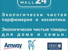 Фотография в   Интернет-магазин эко косметики «Ecomall24» в Москве 1000