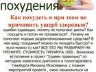Новое фотографию  Тренинг для похудения «Худеем Правильно» 33759010 в Краснодаре
