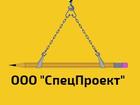 Смотреть изображение  Разработка ППР, разработка проектов производства работ грузоподъемными механизмами, 33760819 в Москве