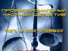Фото в   Большой опыт работы на рынке частных сыскных в Волгограде 1000