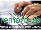 Уникальное изображение  Компания Remont-PK предлагает услуги по ремонту ПК 33954643 в Набережных Челнах