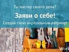 Изображение в   Workez - это сервис, который оказывает комплекс в Волгограде 0
