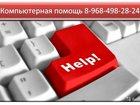 Уникальное фото  Компьютерная помощь 34022184 в Москве