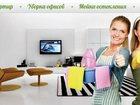 Фото в   Цены снижены на 30% до 31 декабря 2015г. в Москве 1500