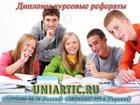 Смотреть изображение Курсовые, дипломные работы СТУДИЯ НАУЧНЫХ РАБОТ UNIARTIC 34058068 в Москве