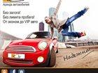 Фото в   Аренда автомобилей в Москве и СПб - возможность в Москве 0