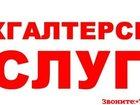 Фотография в   Предоставляем услуги бухгалтерского сопровождения в Москве 0
