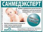 Изображение в   Прием педиатра 799  Повторный прием 499  в Москве 0