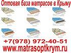 Просмотреть фотографию  Серия детских матрасов VEGA в Евпатории 34268305 в Евпатория