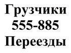Изображение в   Любые доставки  - Погрузо-разгрузочные работы в Калининграде 0