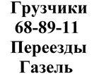 Уникальное foto  Грузоперевозки, переезды, услуги грузчиков 34296892 в Смоленске