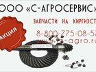Изображение в   Запчасти на пресс подборщик Киргизстан предлагает в Москве 34812
