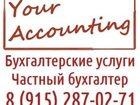 Фотография в   Компания «YourAccounting». Бухгалтерские в Москве 1