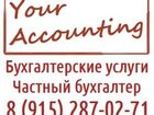 ���������� �   �������� �YourAccounting�. ������������� � ������ 1
