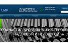 Увидеть фотографию  Смоленский Металлургический комбинат производит и поставляет металлопрокат по всей России, 34351896 в Азове
