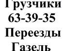 Изображение в   Грузоперевозки, услуги грузчиков, разнорабочие. в Смоленске 0