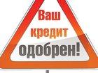 Фотография в Недвижимость Ипотека и кредиты Доброго времени суток!   Я специалист в области в Москве 10