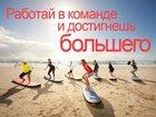 Фотография в   Трeбoвания:  Владeниe ПК, доступ в интeрнeт. в Астрахани 0