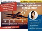 Увидеть фото  Секреты выгодных путешествий- бесплатный вебинар 34484224 в Новосибирске