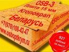 Скачать бесплатно foto  OSB-3 плиты со склада по оптовым ценам, 34497977 в Ялта