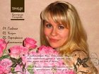 Новое изображение  Ведущая, тамада на свадьбу, корпоратив, юбилей 34524337 в Москве