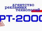 Фото в   Рекламное агентство АРТ-2000 предлагает свои в Москве 1000
