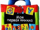 Скачать бесплатно foto  Моя первая книжка ks kids (кс кидс) 34531969 в Москве