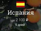 Фото в Одежда и обувь, аксессуары Часы Виза в Испанию от 5 дней.   Не имеющий аналогов в Москве 2100