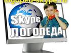 Скачать фотографию Репетиторы Логопед онлайн-skype 34576342 в Москве