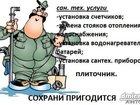 Фото в Услуги компаний и частных лиц Помощь по дому Мастер сантехник оказываю услуги:    - по в Москве 500