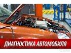 Изображение в   Профессиональный автоэлектрик с большим стажем в Москве 500